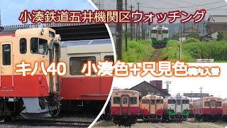 #小湊鉄道 #キハ40 #只見線 新旧2色のキハ40が初連結!五井機関区構内イベント!