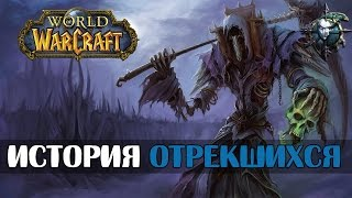 История Отрекшихся в World of Warcraft