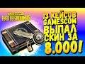ВЫПАЛ СКИН ЗА 8.000! - 13 КЕЙСОВ GAMESCOM! - ОТКРЫТИЕ КЕЙСОВ Battlegrounds pubg shimoroshow