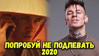 ПОПРОБУЙ НЕ ПОДПЕВАТЬ ПОПУЛЯРНЫЕ ПЕСНИ 2020 CHALLENGE