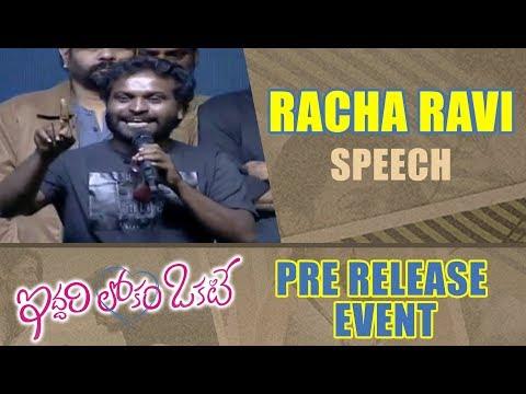 Racha Ravi Speech - Iddari Lokam Okate Pre Release Event | #ILOFromDec25th