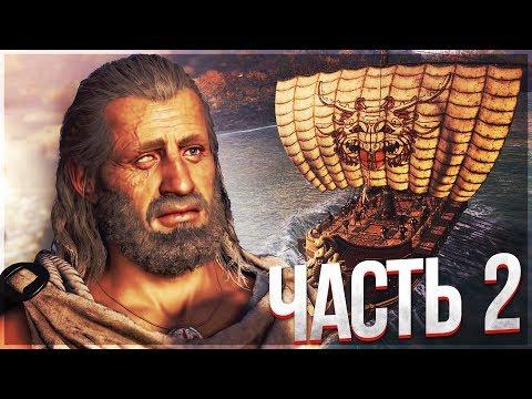 Assassin's Creed Odyssey - [PC, Ultra] ► Прохождение , ЧАСТЬ 2 ► ЛИЧНЫЙ КОРАБЛЬ! ОБЛИК ОТ UBISOFT!