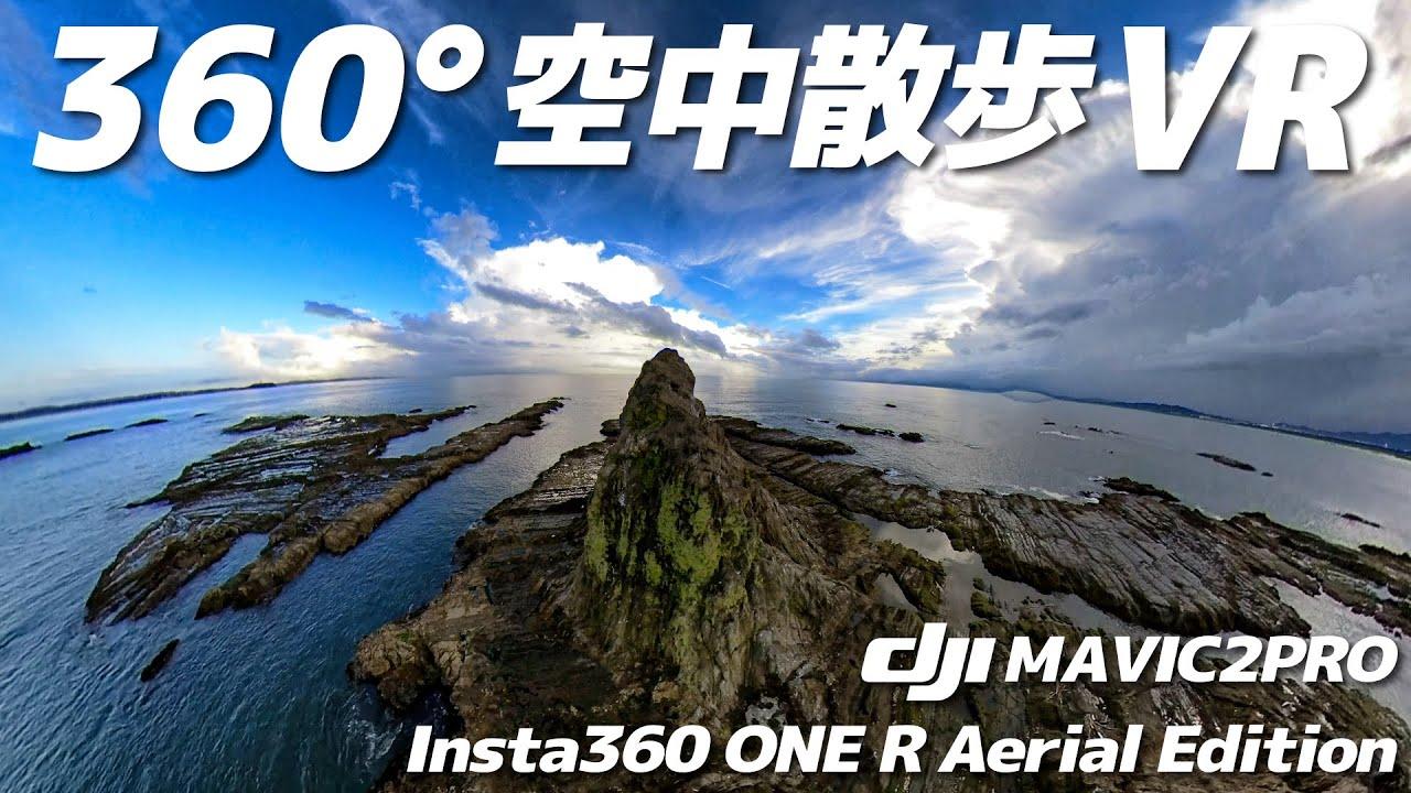 ドローン360°VR!Insta360 ONE R Aerial Editionで海を飛ぶとこんな感じ。