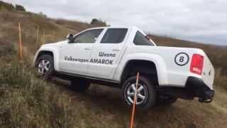 Volkswagen Amarok/ Фольксваген Амарок тест-драйв на бездорожье (Школа Амарок)
