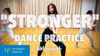 """鈴木愛理 - """"STRONGER""""DANCE PRACTICE VIDEO 'Fixed Cam' & 'Mirror ' Ver."""