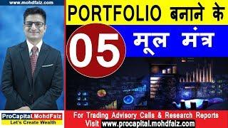 PORTFOLIO बनाने के 05 मूल मंत्र |  Latest Share Recommendations | Latest Stock Market News