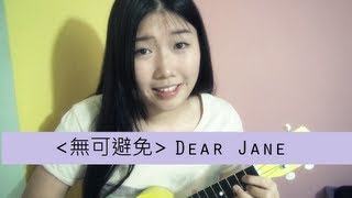 JIL |《無可避免》Dear Jane (ukulele cover)