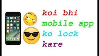 how to lock android mobile apps | koi bhi mobile app ko lock  kare |