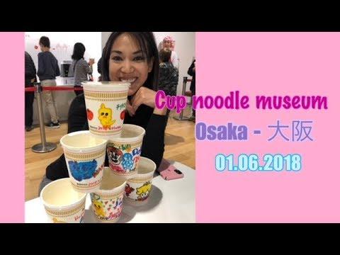 THE OSAKA CUP RAMEN MUSEUM   Jan. 6th, 2018