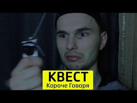 КОРОЧЕ ГОВОРЯ, КВЕСТ - ТимТим.