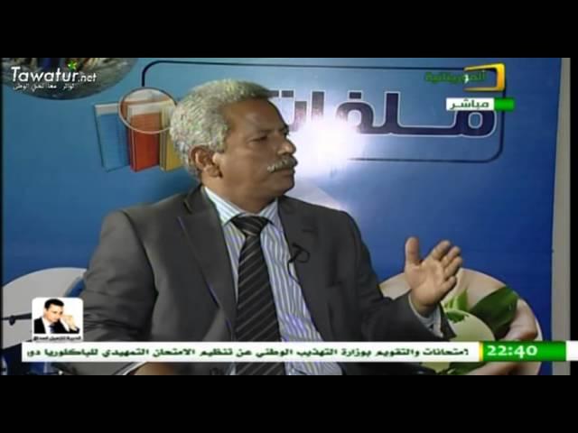 برنامج ملفات على قناة الموريتانية حول قطاع السياحة في موريتانيا.