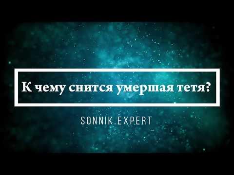 К чему снится умершая тетя - Онлайн Сонник Эксперт