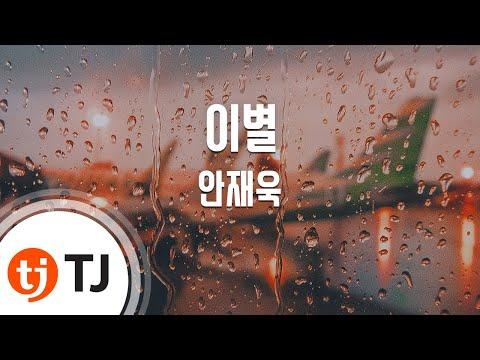 [TJ노래방] 이별 - 안재욱(An, Jae-Wook) / TJ Karaoke