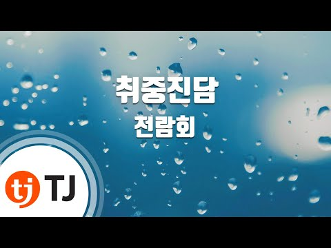 [TJ노래방] 취중진담 - 전람회 (Drunken Truth - Exhibition) / TJ Karaoke