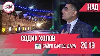 Содик Холов   Консерти Сафед Дара 2019
