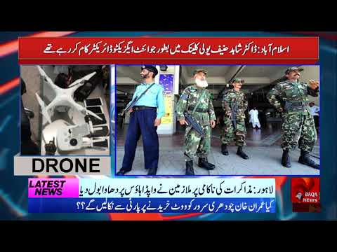 Three Chinese Nationals Arrested After Drone Shot down Over New Islamabad Airport  :  Baqa News