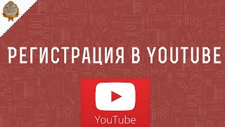 ♦ Регистрация в  youtube ♦