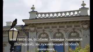 Дом-особняк Ушаковой в Казани.