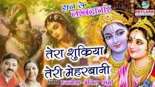 Download Tera shukriya Teri Mehrbani // तेरा शुक्रिया तेरी मेहरबानी // Latest Krishna Bhajan 2016 // Skylark MP3 song and Music Video