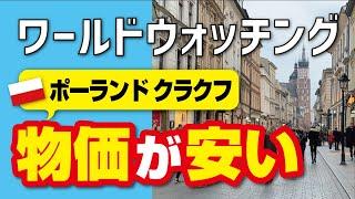 【海外一人旅】世界遺産の街!クラクフ観光【ポーランド 前編】