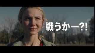 映画「ラン・ハイド・ファイト」予告編(出演:イザベル・メイ)
