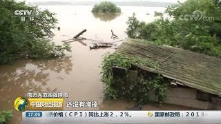 [中国财经报道]南方大范围强降雨 湖南:湘江洪峰将至 岛上居民紧急撤离| CCTV财经