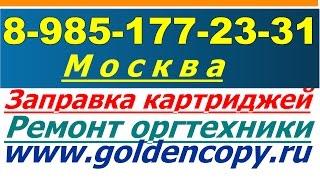видео заправка картриджей в москве