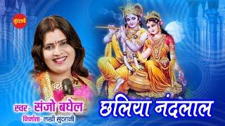 छलिया नन्द लाल - Chhaliya Nand lal- Raja Jhatka Na Maro- Sanjo Baghel- Bundelkhandi Lok geet,