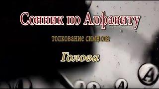 видео Сонник: голова