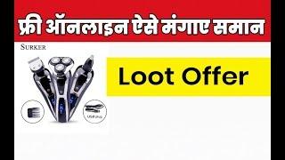 फ्री ऑनलाइन शॉपिंग ! Shaving Products worth Rs 300 Free! ! Cashkaro Offer