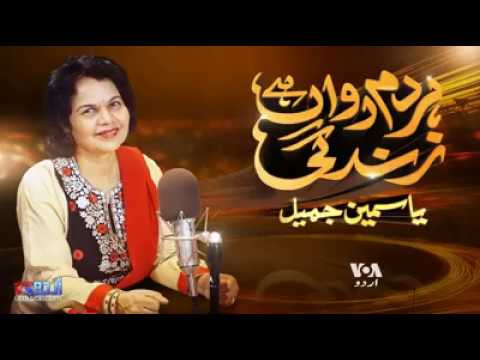 VOA Urdu Radio. My  Interview with Yasmin Jamil  Har dam ravan hay zindagi  Dec. 7, 2017