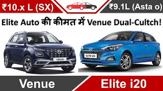 Venue vs Elite i20 Price Features Mileage 🔥 Comparison Hindi हुंडई वेन्यू v/s एलीट i20 Video