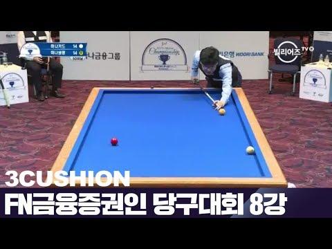 [당구-Billiard] 3 Cushion_Hana Card v Hana Life -fn Financiers Tournament_QF_Full_2
