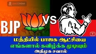 We can dissolve the central BJP Government AIDMK 2DAYCINEMA.COM
