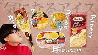 【アイス】気になる5種類を食べてみたよ!【スーパーカップSweet'sアップルタルト、ジャイアントコーン大人のあずき他】