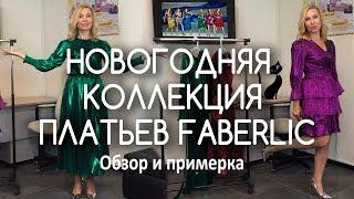 новогодняя коллекция платьев Фаберлик. Обзор и примерка