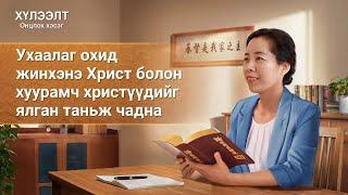 Хүлээлт киноны хэсэг–Ухаалаг охид жинхэнэ Христ, хуурамч Христүүдийг ялгаж чадна