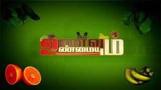 Unavum Unmaiyum | Vendhar TV | 10-12-2019