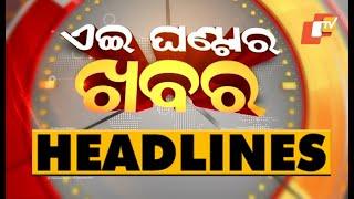 5 PM Headlines 28 October 2020 | Odisha TV