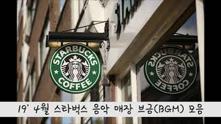 19' 4월 스타벅스 매장 음악(BGM) 모음 |Jade Music