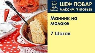 Манник на молоке . Рецепт от шеф повара Максима Григорьева