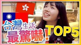 台灣生活超驚嚇:香港人最不習慣的竟然是.../海恩