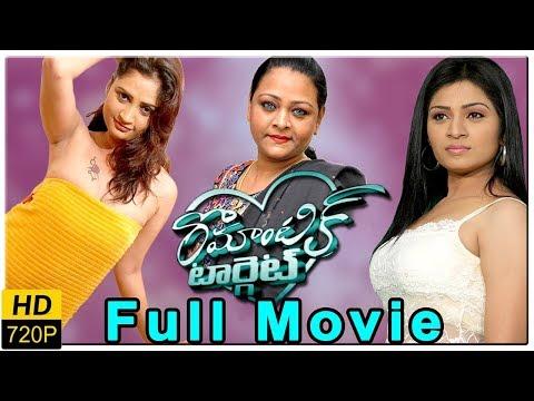 రొమాంటిక్ Target Telugu Full Length Movie || Shakeela, Swetha Shaini, Sridevi thumbnail