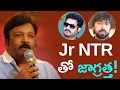 Kona Venkat Gives Warning To Director Bobby On Working With Jr Ntr | Jr Ntr  తో