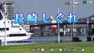 島津悦子【長崎しぐれ】カラオケ