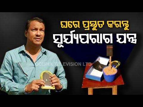 Special Arrangements Made At Pathani Samanta Planetarium To Witness Solar Eclipse