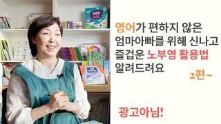 노부영 마더구스 & 베이비 활용법, 2편 [광고…