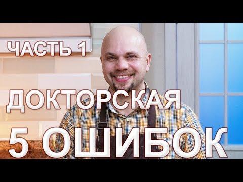 Мастер-класс Докторская. 5 ОШИБОК новичков. Часть 1.