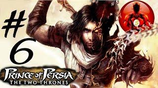 Прохождение Игры Принц Персии - Два Трона Часть 6: Тайна Раскрыта, Сад и Каменный Голем!!!