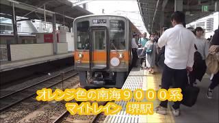 【南海電車】南海イエロー マイトレイン9000系